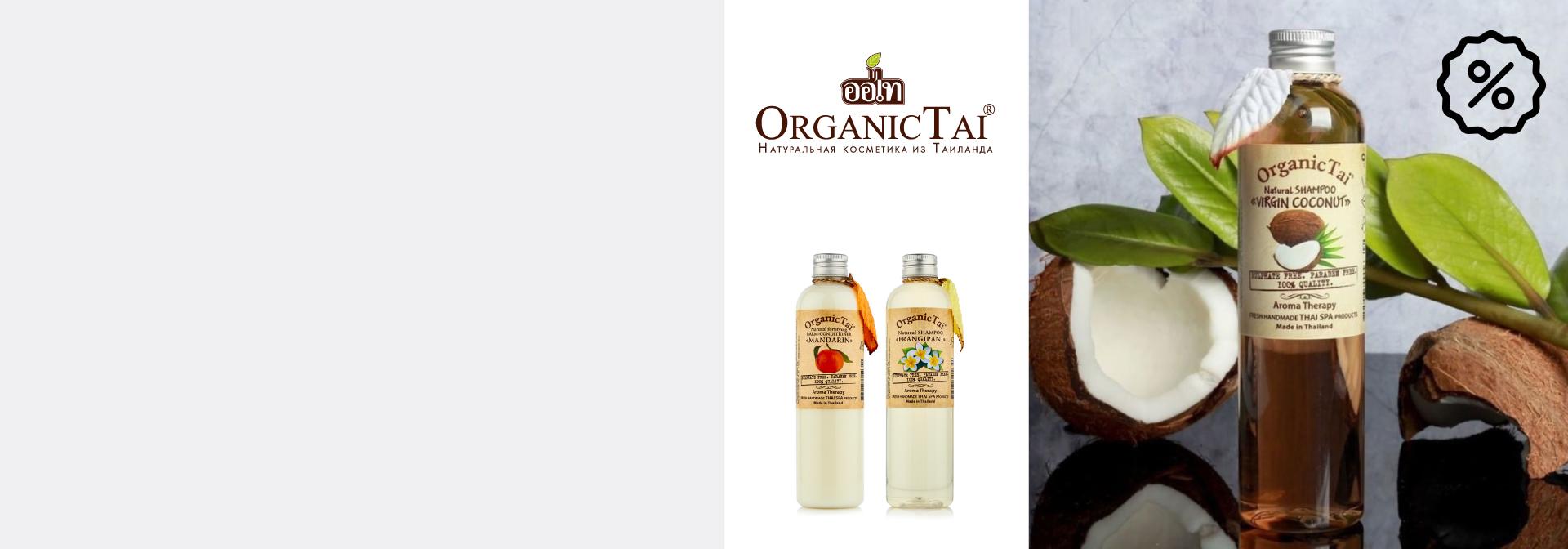 Распродажа OrganicTai